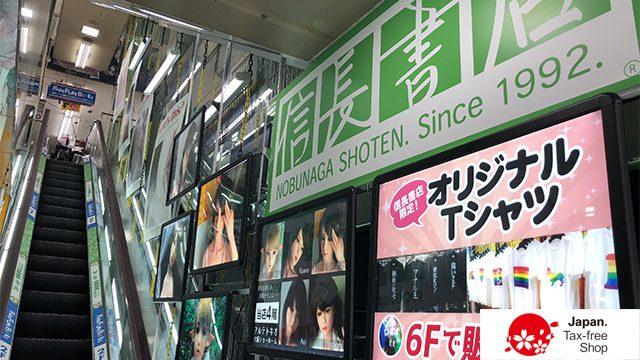 信長書店 日本橋店