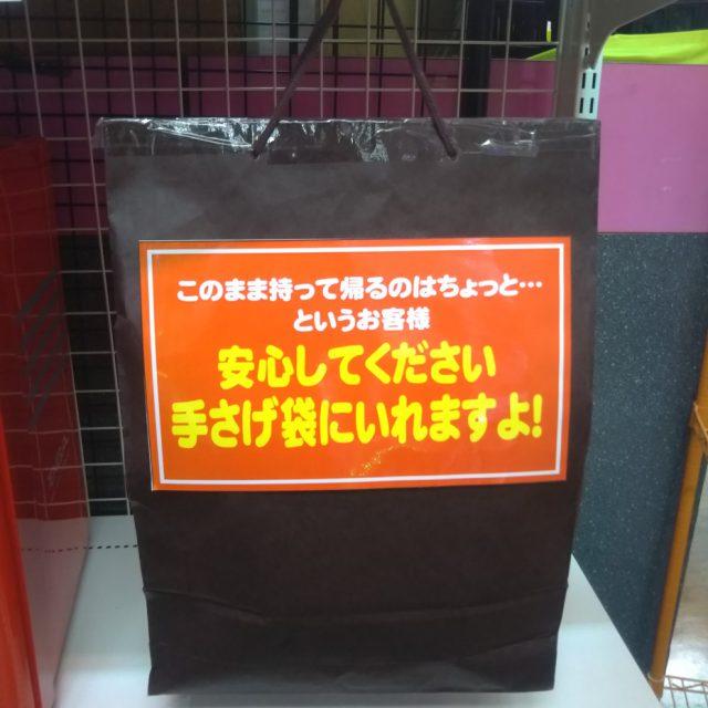 信長書店のアダルトグッズ・大人のおもちゃ売場 お持ち帰りは手提げ袋をご用意