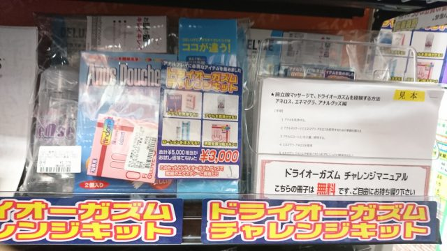 大人のおもちゃ、アダルトグッズ、ドライオーガズムグッズは信長書店梅田東通店3階にて販売中です。
