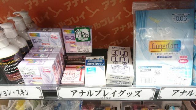 大人のおもちゃ、アダルトグッズ、アナルプレイ用フィンガーコンドームは信長書店梅田東通店3階にて販売中です。