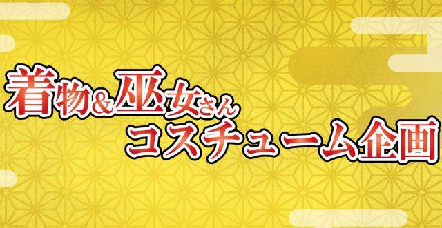 月替わりコスチューム企画!1月は「謹賀新年 着物&巫女さんコスチューム企画」