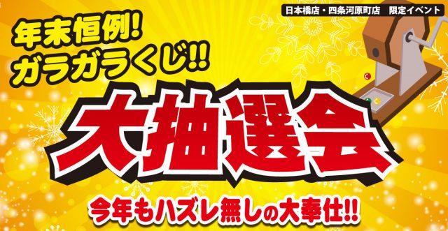 年末恒例!ガラガラくじ抽選会開催!