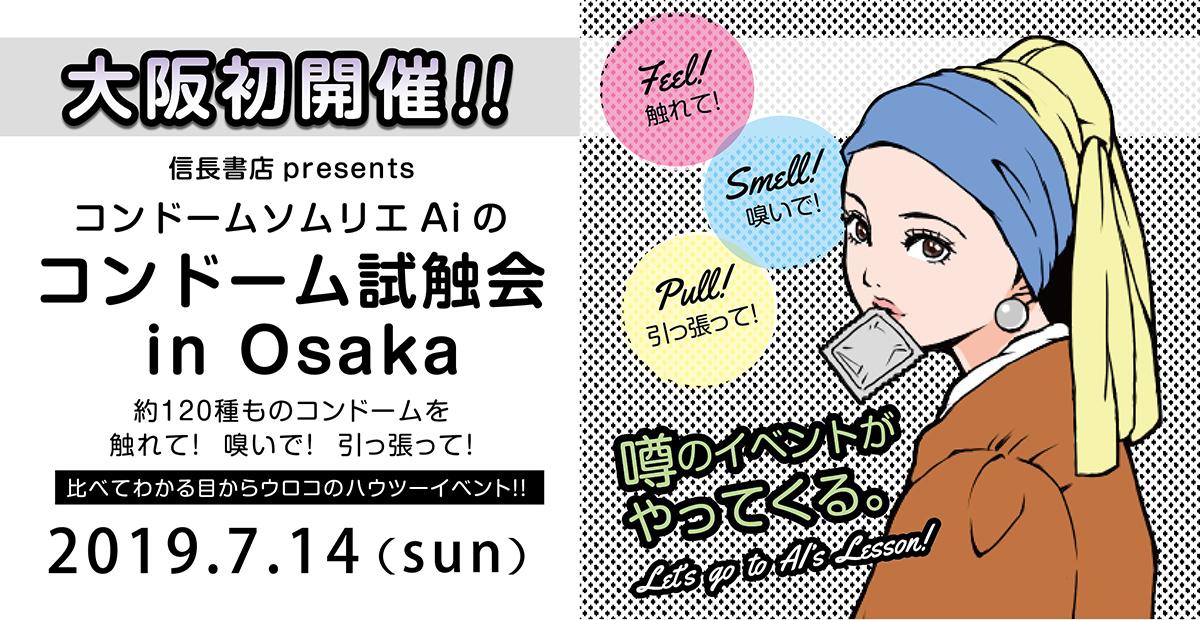 コンドーム試触会 in Osaka【満枠】