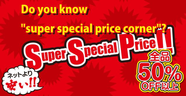 "Do you know ""Super Special Price corner""?"