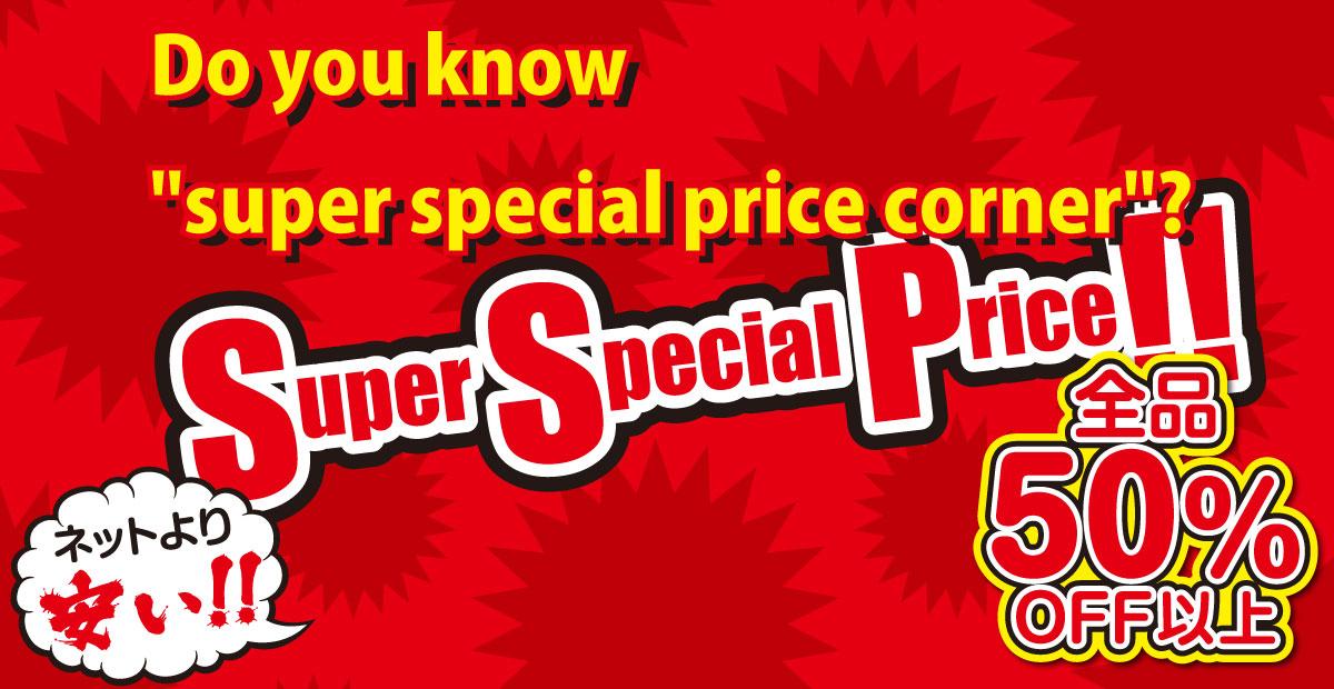"Do you know ""Super Special Price corner""?"