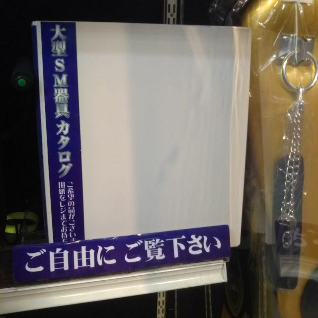 信長書店のアダルトグッズ・大人のおもちゃ売場 SMグッズカタログ販売