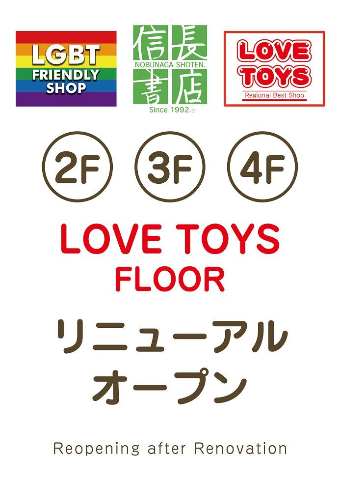 アダルトグッズ、大人のおもちゃ、LOVE TOYS、信長書店梅田東通店リニューアルのお知らせ。