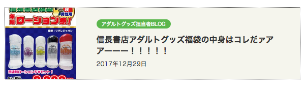信長書店アダルトグッズ・大人のおもちゃ担当のグチヤマブログはコチラ!
