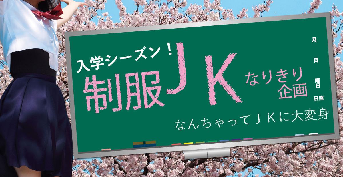 月替わりコスチューム企画!今月は入学シーズン制服JKなりきり企画