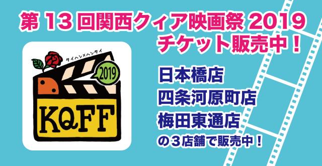 第13回 関西クィア映画祭 2019 チケット販売!