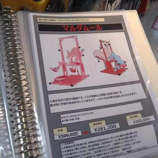 信長書店のアダルトグッズ・大人のおもちゃ売場 SMグッズカタログ