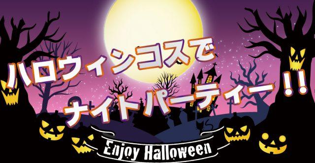 月替わりコスチューム企画!10月はハロウィンコスでナイトパーティー!!