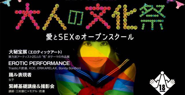 [レッテルアーツ プレゼンツ] 大人の文化祭 愛とSEXのオープンスクールに出店します!