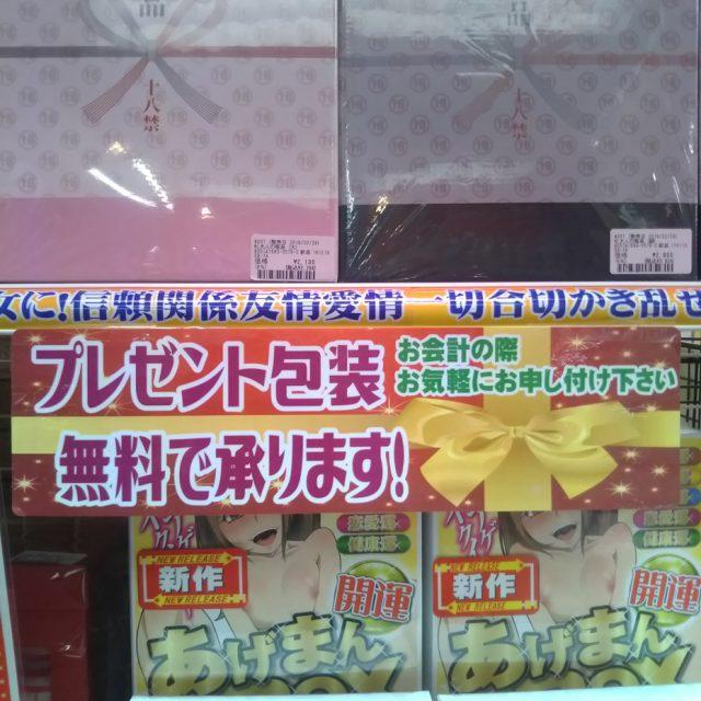 信長書店のアダルトグッズ・大人のおもちゃ売場 プレゼント包装は無料