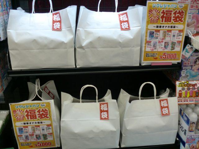 アダルトグッズ、大人のおもちゃ、オナホ福袋は信長書店梅田東通店で販売中です。