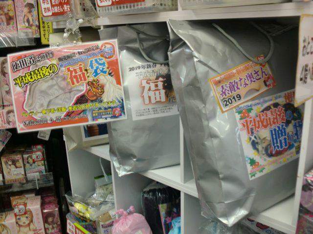 アダルトグッズ、大人のおもちゃ、中古衣料のお求めは信長書店梅田東通店で。