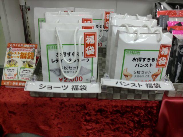 アダルトグッズ、大人のおもちゃ、パンスト福袋・ショーツ福袋のお求めは信長書店梅田東通店で。