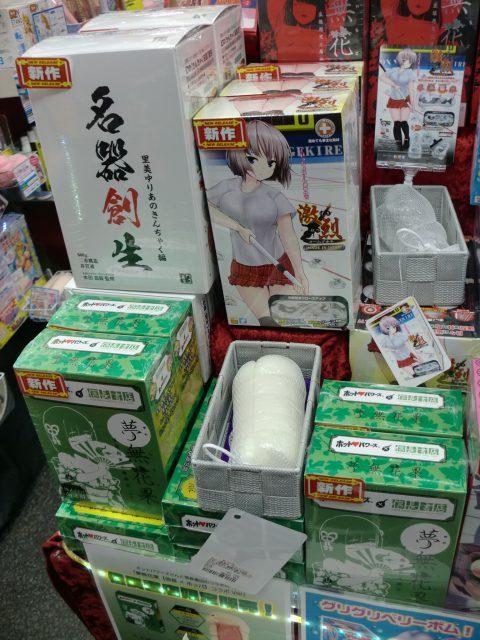 アダルトグッズ、大人のおもちゃ、新作オナホのお求めは信長書店梅田東通店で。