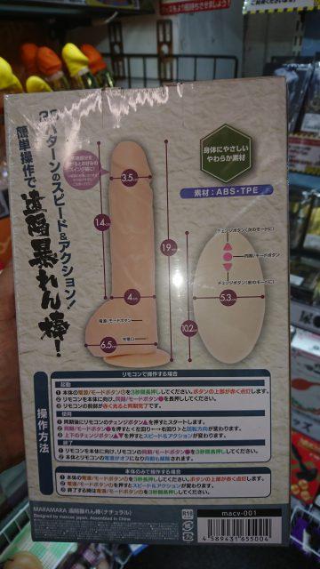 アダルトグッズ、大人のおもちゃ、LOVETOYS、ディルドは信長書店梅田東通店3階にて販売中です。