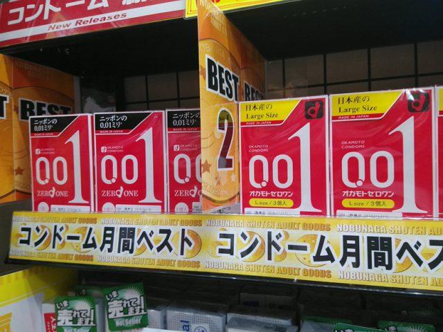 「コンドーム」は信長書店のアダルトグッズ・大人のおもちゃ売場で展開中!