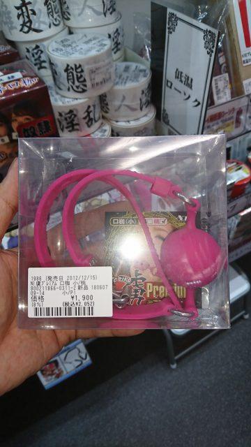 アダルトグッズ、大人のおもちゃ、LOVE TOYS、口枷だって色々あります、信長書店梅田東通店