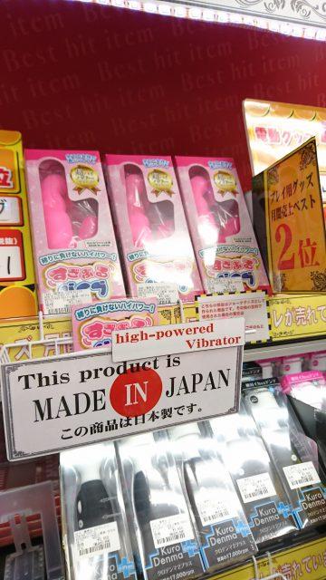 アダルトグッズ、大人のおもちゃ、LOVE TOYS、すごぶるバイブは信長書店梅田東通店で販売中です。