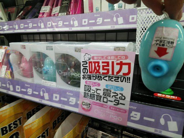 「オルガポット」は信長書店のアダルトグッズ・大人のおもちゃ売場で展開中!