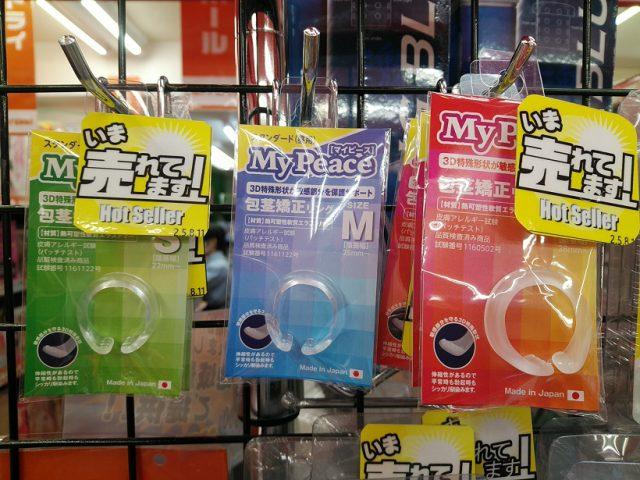「マイピース」シリーズは信長書店のアダルトグッズ・大人のおもちゃ売場で展開中!