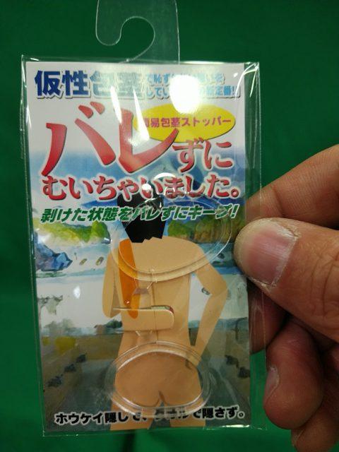 「バレずにむいちゃいました」は信長書店のアダルトグッズ・大人のおもちゃ売場で展開中!