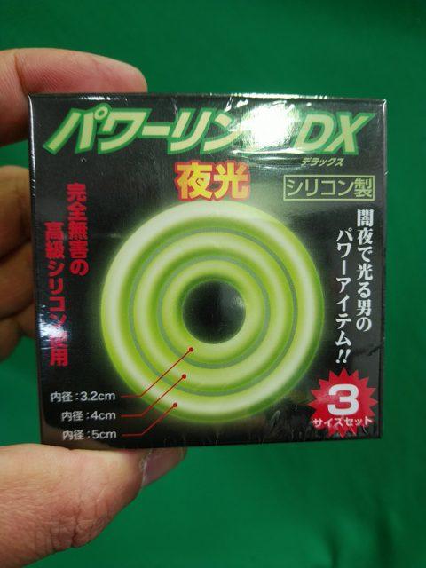 「パワーリングDX 夜光」は信長書店のアダルトグッズ・大人のおもちゃ売場で展開中!