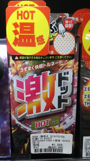 信長書店のアダルトグッズ・大人のおもちゃ売場で販売!激ドット ホットタイプ