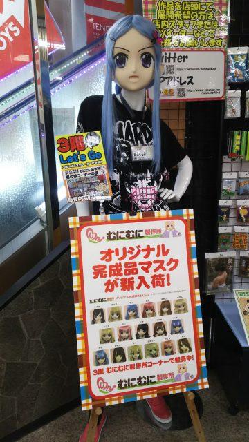 むにむに製作所コーナーは信長書店のアダルトグッズ・おもちゃ売場で展開中!