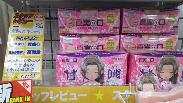 アダルトグッズ・大人のおもちゃ売場で販売中の「真実の口 甘噛」