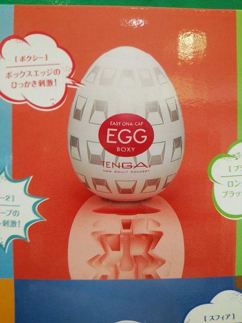「TENGA EGG BOXY」は信長書店のアダルトグッズ・大人のおもちゃ売場で展開中!