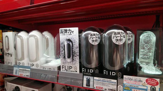 「FLIP 0(ZERO)」は信長書店のLOVE TOYS (アダルトグッズ)・大人のおもちゃ売場2F「TENGASHOP KOBE」で展開中!
