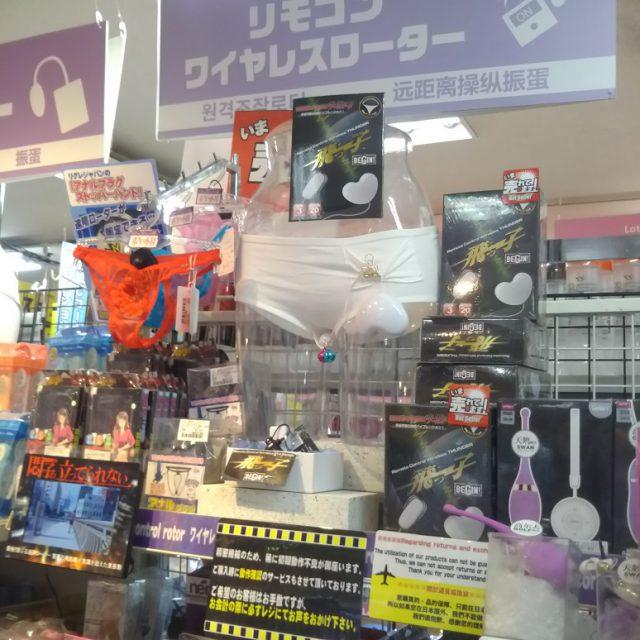 信長書店のアダルトグッズ・大人のおもちゃ売場 リモコンワイヤレスローター