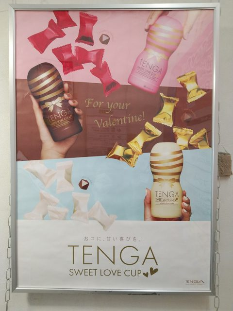 「TENGA SWEET LOVE CUP」 は信長書店のLOVE TOYS (アダルトグッズ)・大人のおもちゃ売場で展開中!
