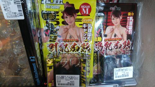 大人のおもちゃ、アダルトグッズ、乳首責めグッズは信長書店梅田東通店3階にて販売中。