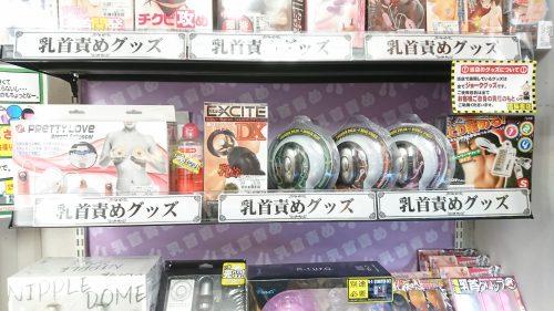 大人のおもちゃ、アダルトグッズ、乳首責めグッズは信長書店梅田東通店3階です。