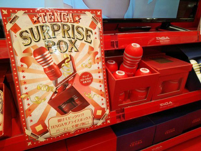 「TENGA サプライズ BOX」は信長書店のアダルトグッズ・大人のおもちゃ売場で展開中!