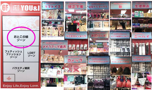 信長書店日本橋店のおとこの娘コーナーはアダルトグッズ・大人のおもちゃ売場で展開中!