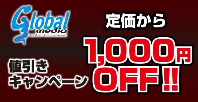 1000円OFFキャンペーン!グローバルメディアエンタテインメント