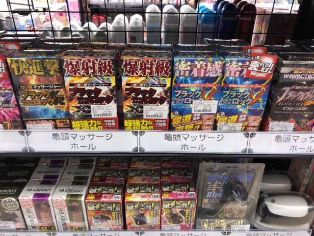 信長書店日本橋店別館2階には亀頭をマッサージするアダルトグッズあります!