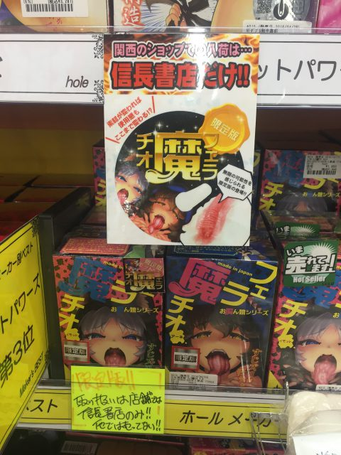 フェラ魔チオは信長書店のアダルトグッズ・大人のおもちゃ売場で展開中