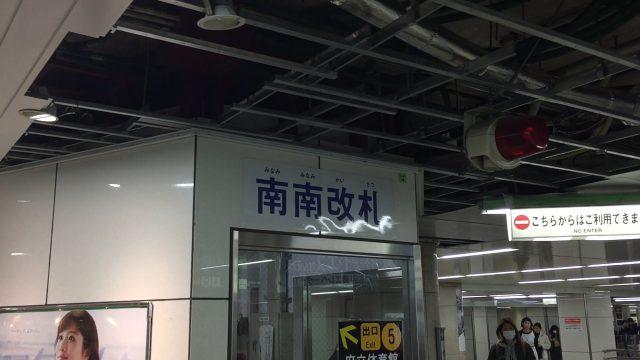 信長書店 日本橋店 別館