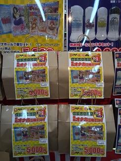信長書店限定福袋はアダルトグッズ新作ホール平台で展開中