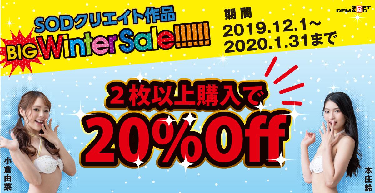 SODクリエイト作品 BIG Winter SALE !!!!!!