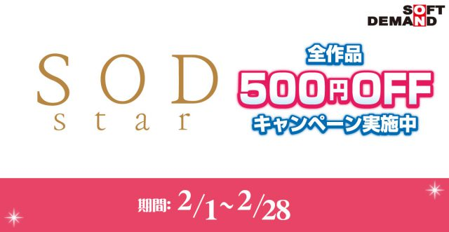 SODstar 全品500円OFFキャンペーン
