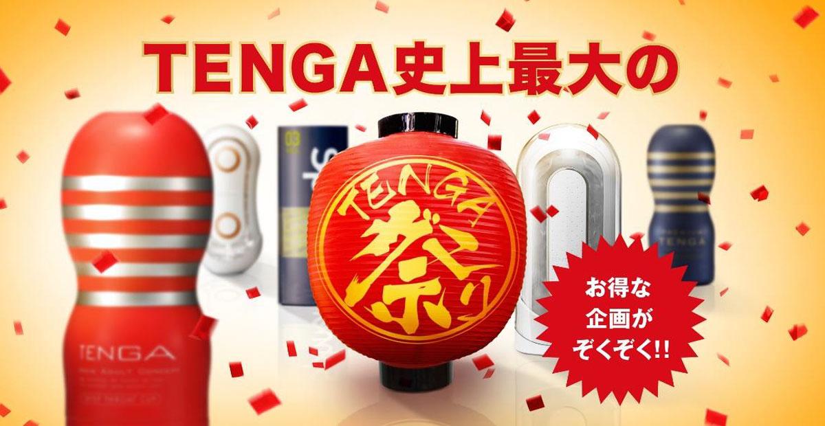 TENGAの夏が、アツい。史上最大のTENGA祭り開催中