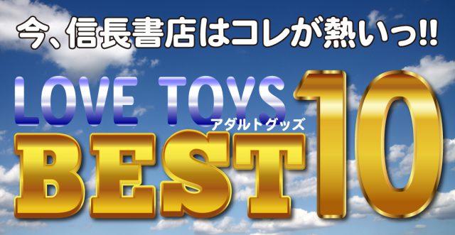 6月度・信長書店 LOVE TOYS (アダルトグッズ)売上ランキング